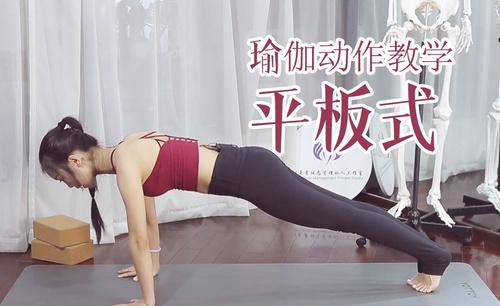 平板式-瑜伽动作视频教学