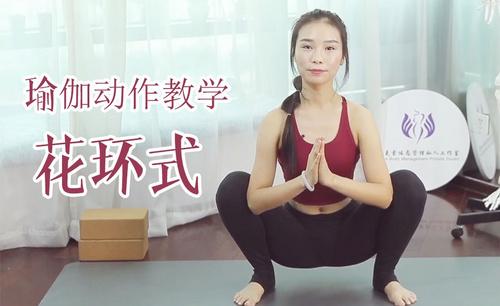 花环式-瑜伽动作视频教学