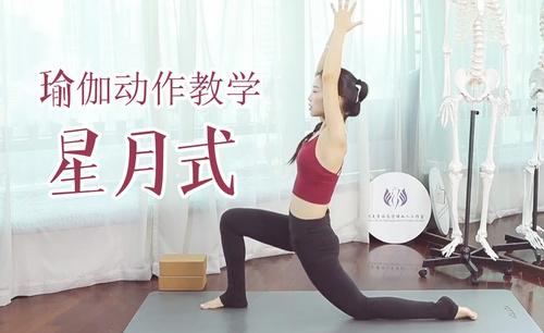 星月式-瑜伽动作视频教学