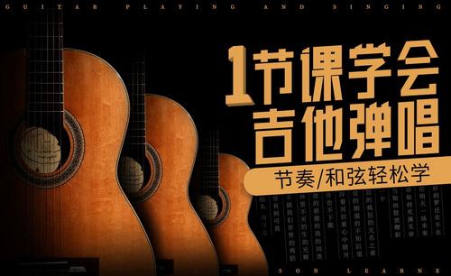吉他弹唱之节奏、和弦教学