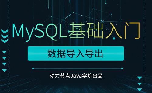 MySQL-数据导入导出
