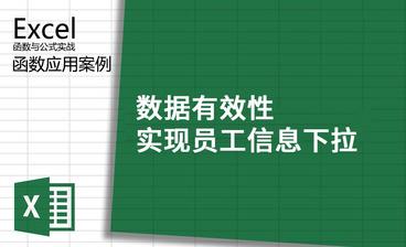 Excel-快速查找某员工的花名册信息