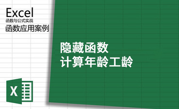 Excel-Sumproduct函数应用