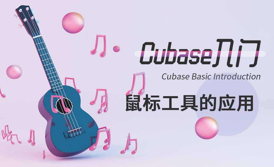 Cubase-鼠标工具的应用