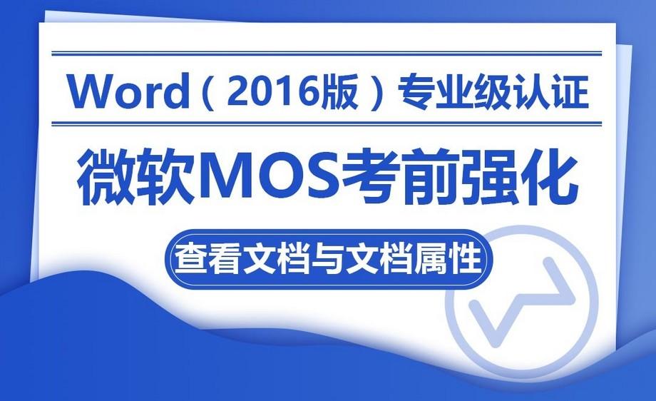 查看文档与文档属性-MOS考试Word2016专业级
