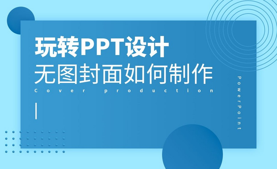 PPT-无图PPT封面如何制作