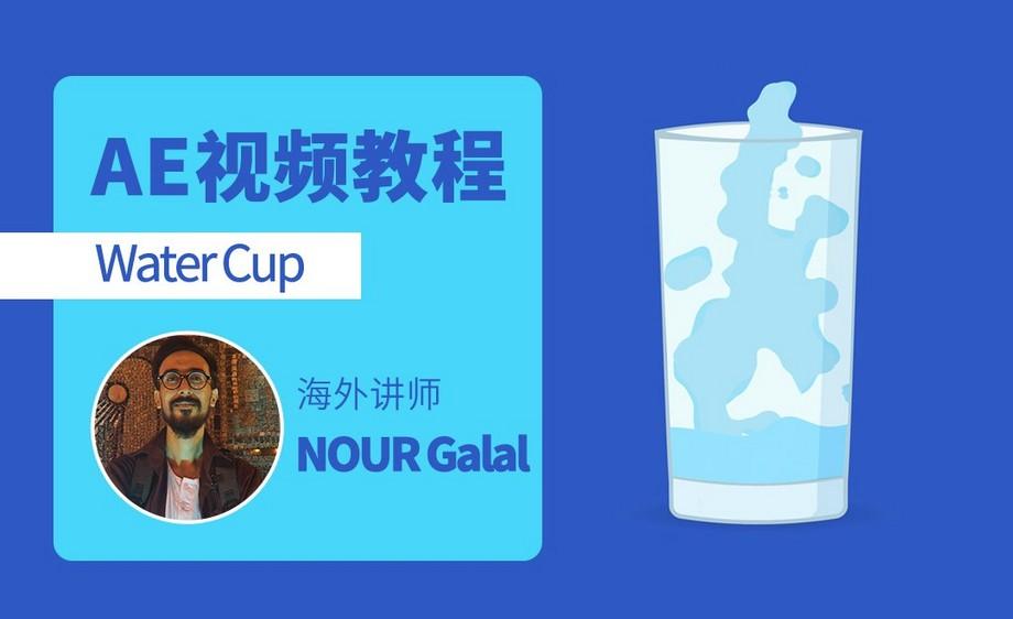 AE视频教程-water cup
