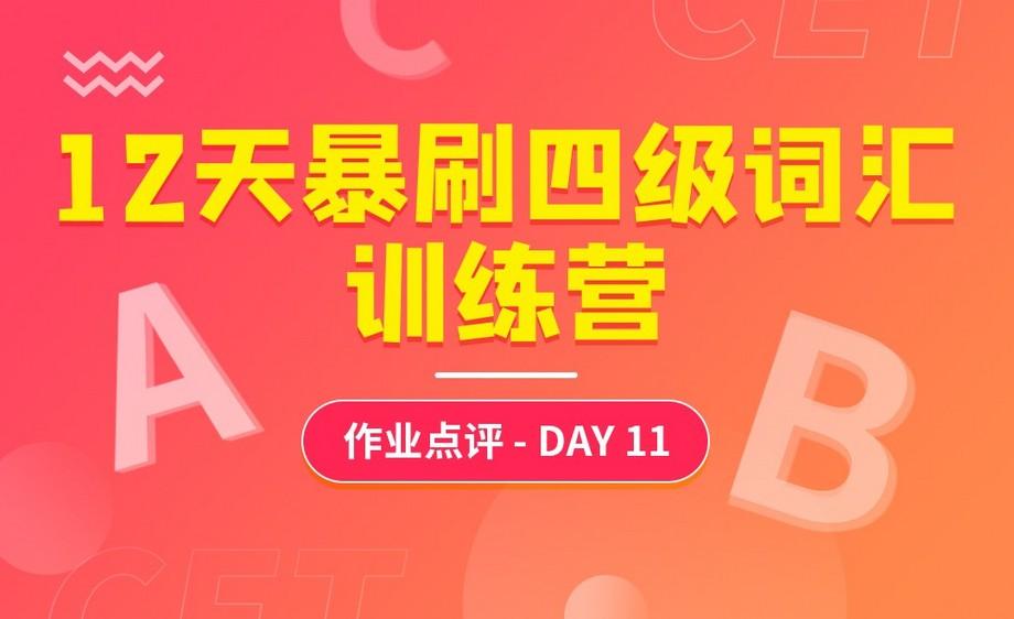 高频词作业解析11-【12天爆刷词汇训练营】