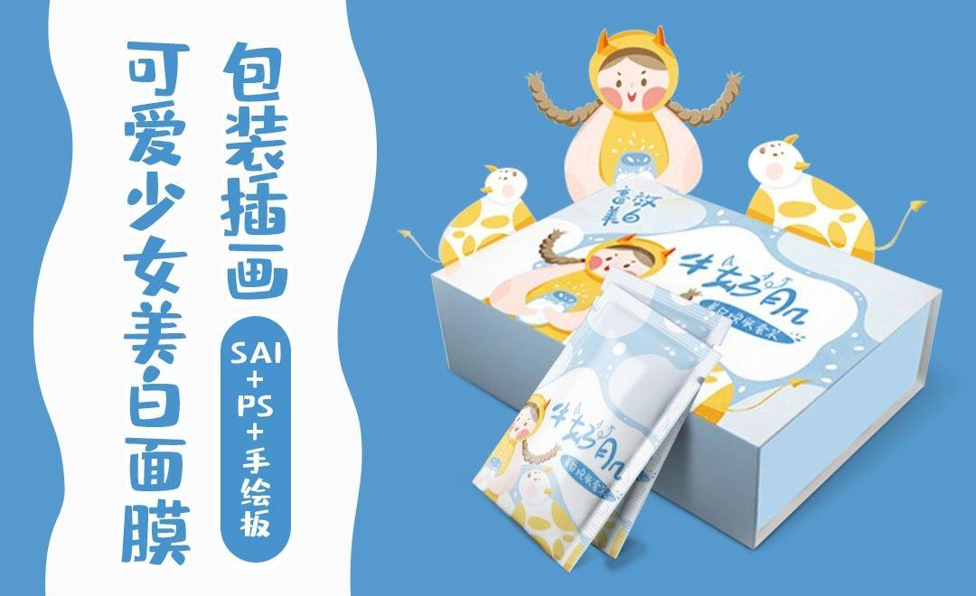 SAI-PS-手绘板-可爱少女美白面膜包装插画