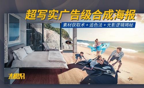 PS-【杰视帮出品】穿越类航空公司合成海报(上)