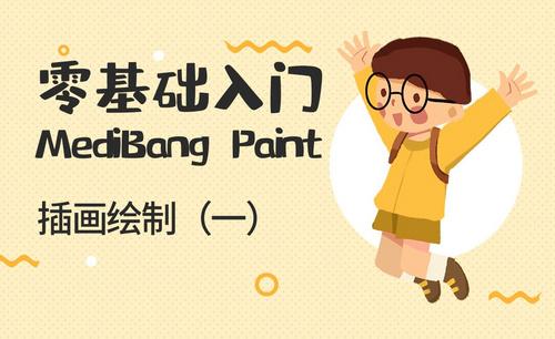 MediBang Paint-插画绘制(一)