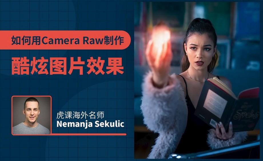 LR-如何用LR或PS中的Camera Raw制作酷炫图片效果