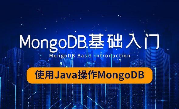 MongoDB-使用Java操作MongoDB
