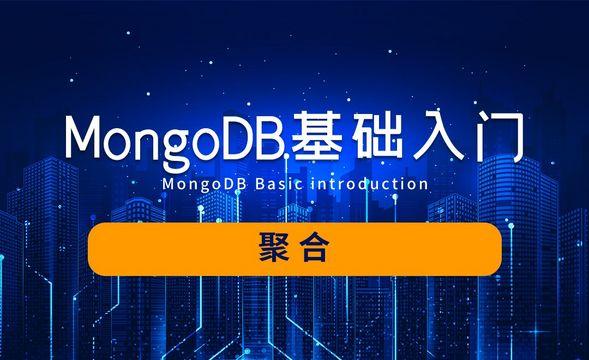 MongoDB-聚合