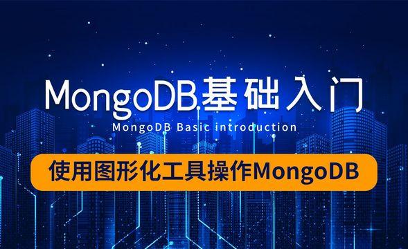 MongoDB-使用图形化工具操作MongoDB