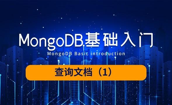 MongoDB-查询文档(1)