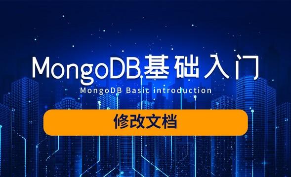 MongoDB-修改文档