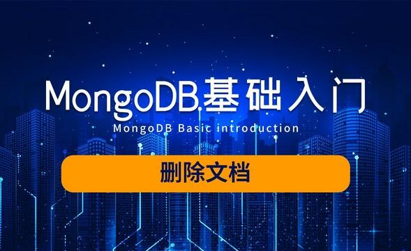 MongoDB-删除文档