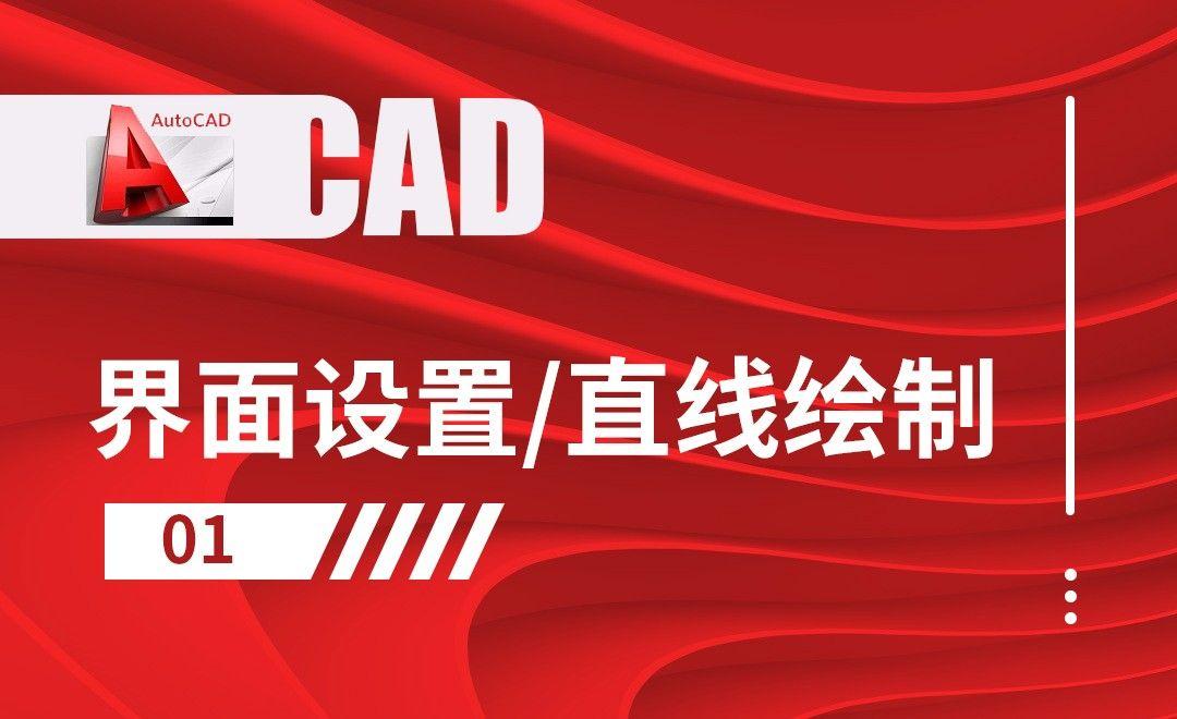 CAD-界面设置、直线绘制