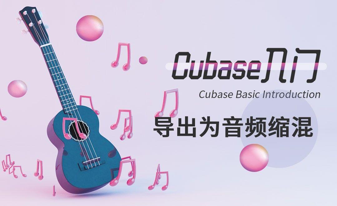 Cubase-导出音频为缩混
