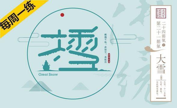 AI-24节气之大雪创意字体设计及思路