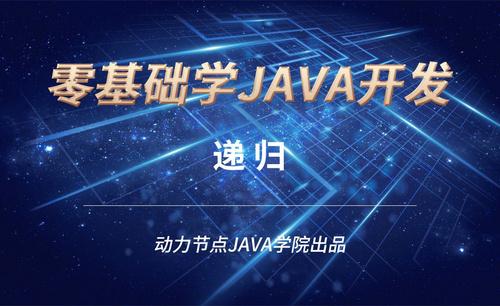 Java-递归