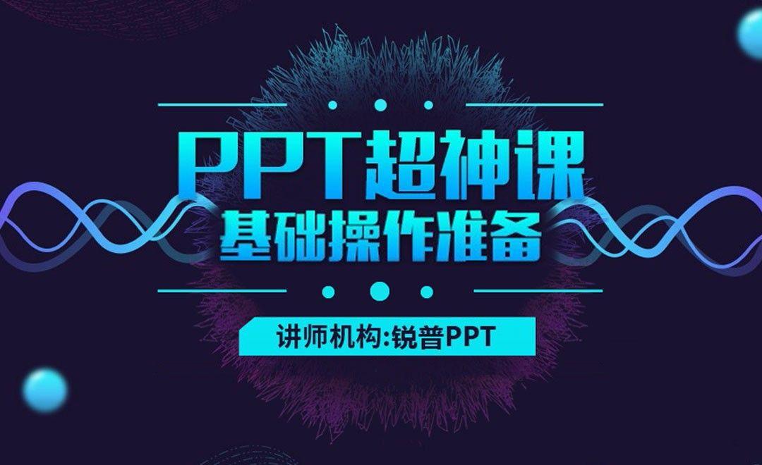 PPT-把你的PPT变好看!