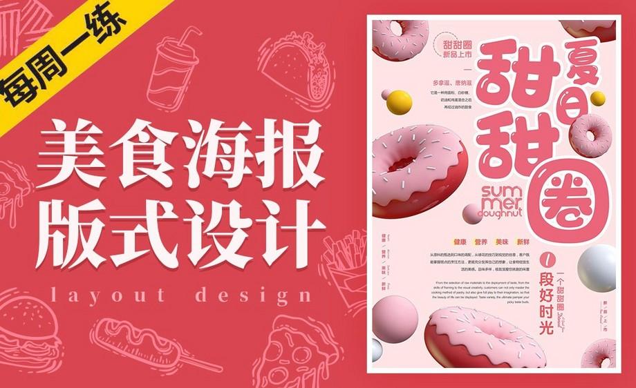 美食海报版式设计思路解析