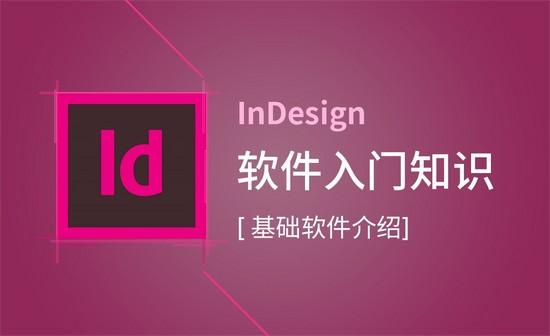 ID-软件入门介绍