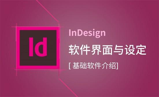 ID-软件界面介绍及设定