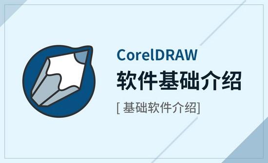 CDR-软件介绍与入门