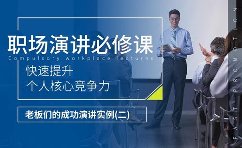 老板们的成功演讲案例(二)-职场演讲必修课