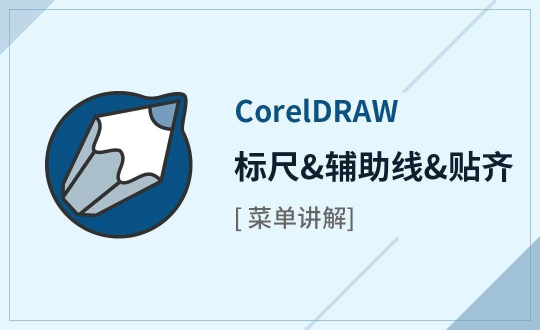 CDR-视图菜单-标尺/辅助线/帖齐