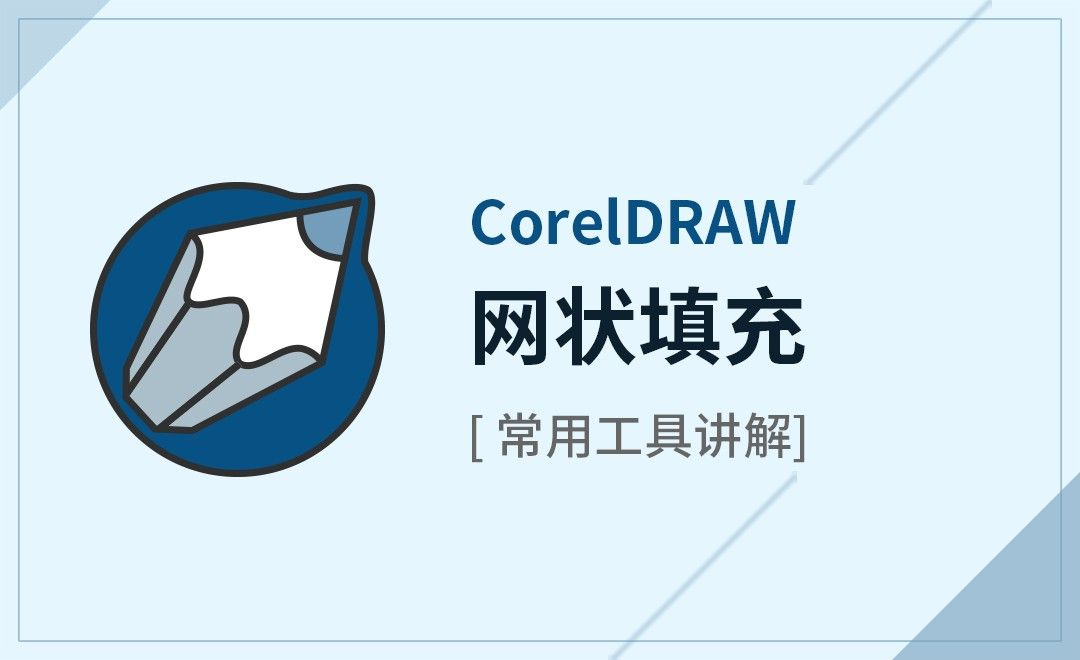 CDR-网状填充