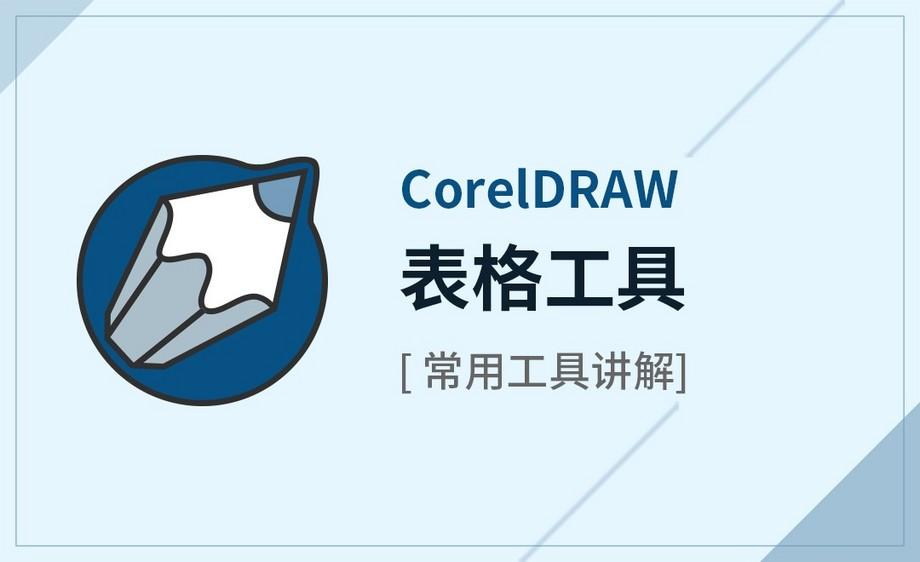 CDR-表格工具