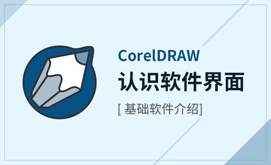 CDR-认识软件的工作界面