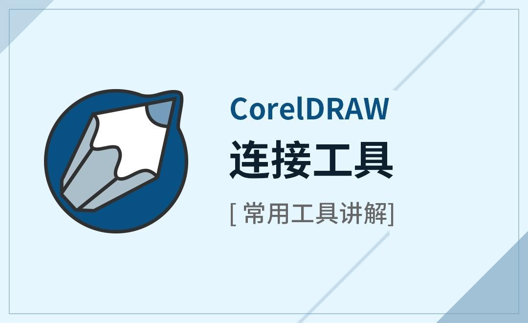 CDR-连接工具