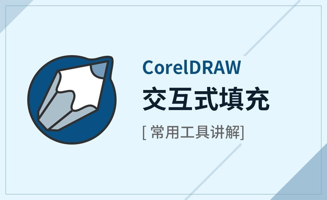 CDR-交互式填充