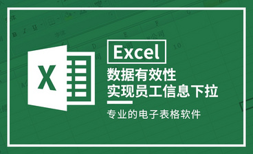 Excel-解读单元格定位应用