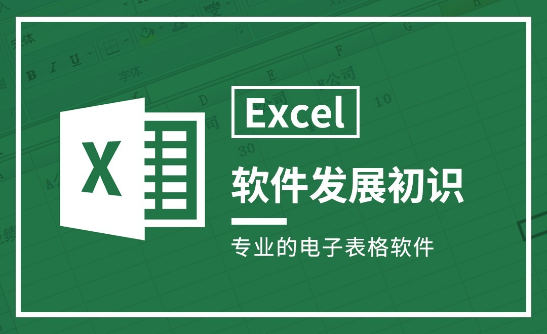 Office Excel-软件历史与入门