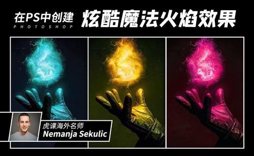 PS-如何创建炫酷的魔法火焰效果