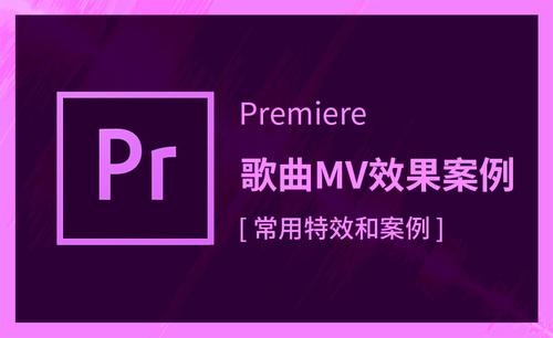PR-歌曲MV效果案例