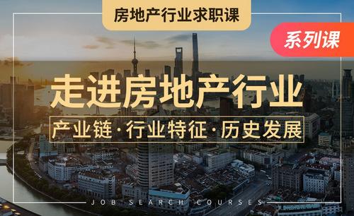 走进房地产行业—【房地产求职课】