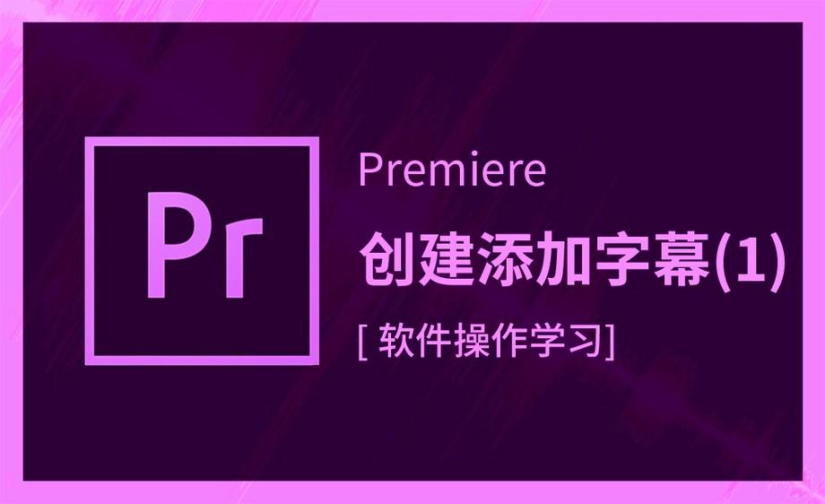 PR-创建和添加字幕(1)