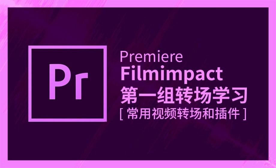 PR-Filmimpact 第一组转场学习