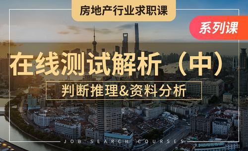 判断推理&资料分析—【房地产求职课】