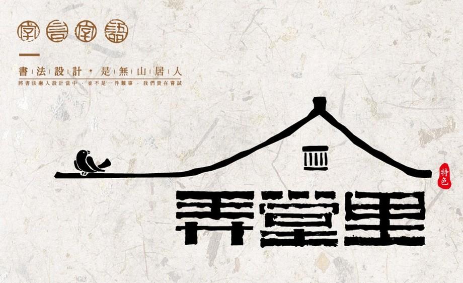 AI-《弄堂里》书法字体logo创作手法
