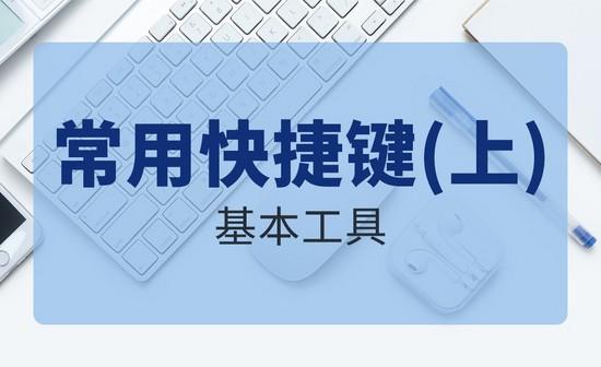 PS-软件常用快捷键(上)