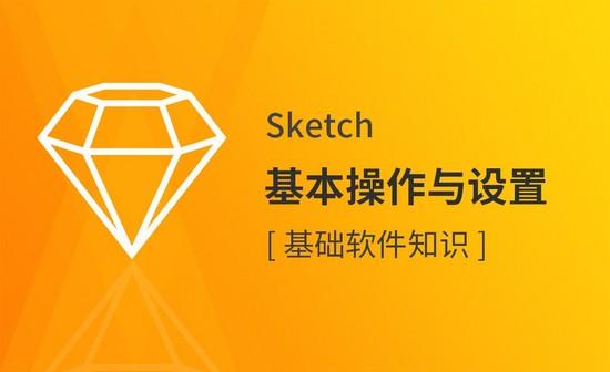 Sketch-基本操作与设置