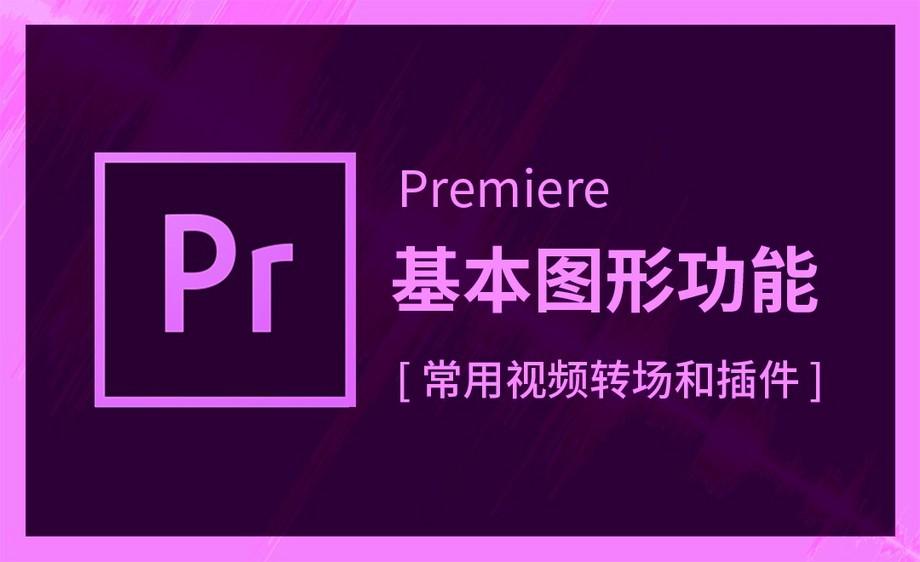 PR-基本图形功能